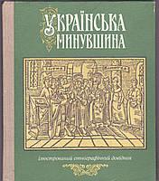 Українська Минувшина Ілюстрований етнографічний довідник