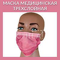 Маска медицинская трехслойная SanGig (Розовая) 50 шт/уп
