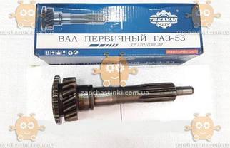 Вал первичный ГАЗ 53, 66, 3307 голый (пр-во TRUCKMAN) З 942553