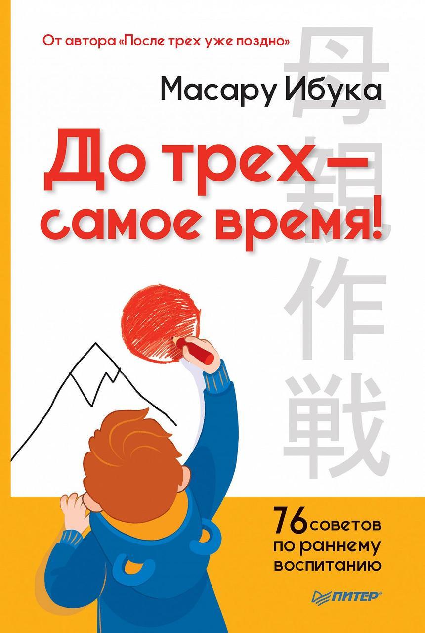 Книга До трьох — саме час! 76 рад з раннього виховання. Автор - Масару Ібука (Пітер)