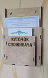 Куточок споживача в комплекте с Книгой отзывов  и специальной литературой, фото 3