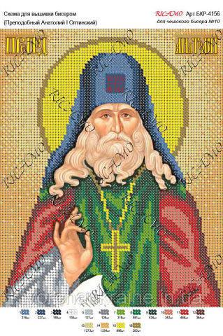 БКР-4156 Преподобный Анатолий І Оптинский. Схема для вышивки бисером