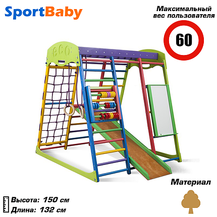 Детский спортивный комплекс для дома «Карапуз», фото 2