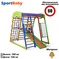 Детский спортивный комплекс для дома «Карапуз»