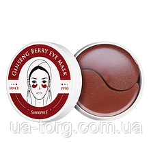 Гідрогелеві патчі під очі Shangpree Ginseng berry eye mask