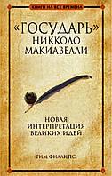 "Книга ""Государь"". Автор - Никколо Макиавелли (Попурри)"