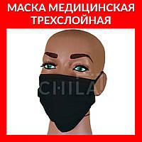 Маска медицинская трехслойная SanGig (Черная) 50 шт/уп