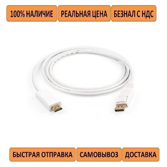 Кабель мультимедийный Display Port to HDMI 1.8m Vinga (DPHDMI01-1.8)