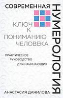Современная нумерология Ключ к пониманию человека Анастасия Данилова