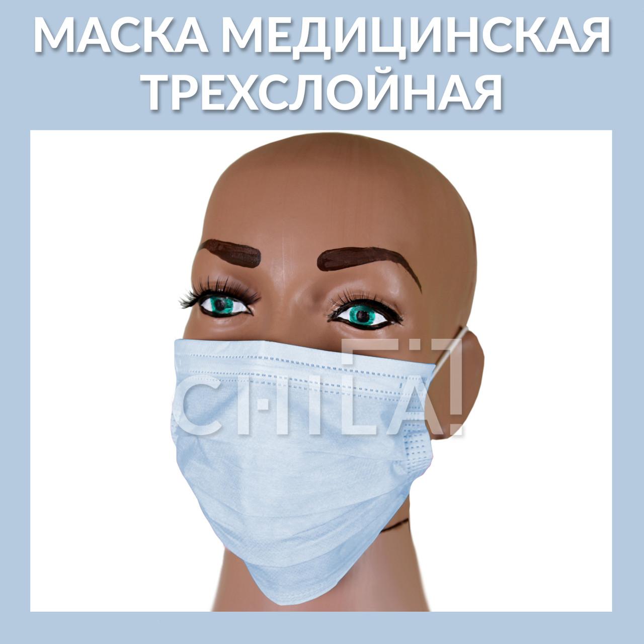 Маски медицинские (50 шт) в полиэтилен. упак., Китай