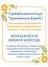 """Сертифікаційний Курс """"Практична Аюрведа"""" онлайн з 10 жовтня"""