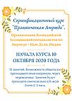 """Сертификационный Курс """"Практическая Аюрведа"""" онлайн с 10 октября"""