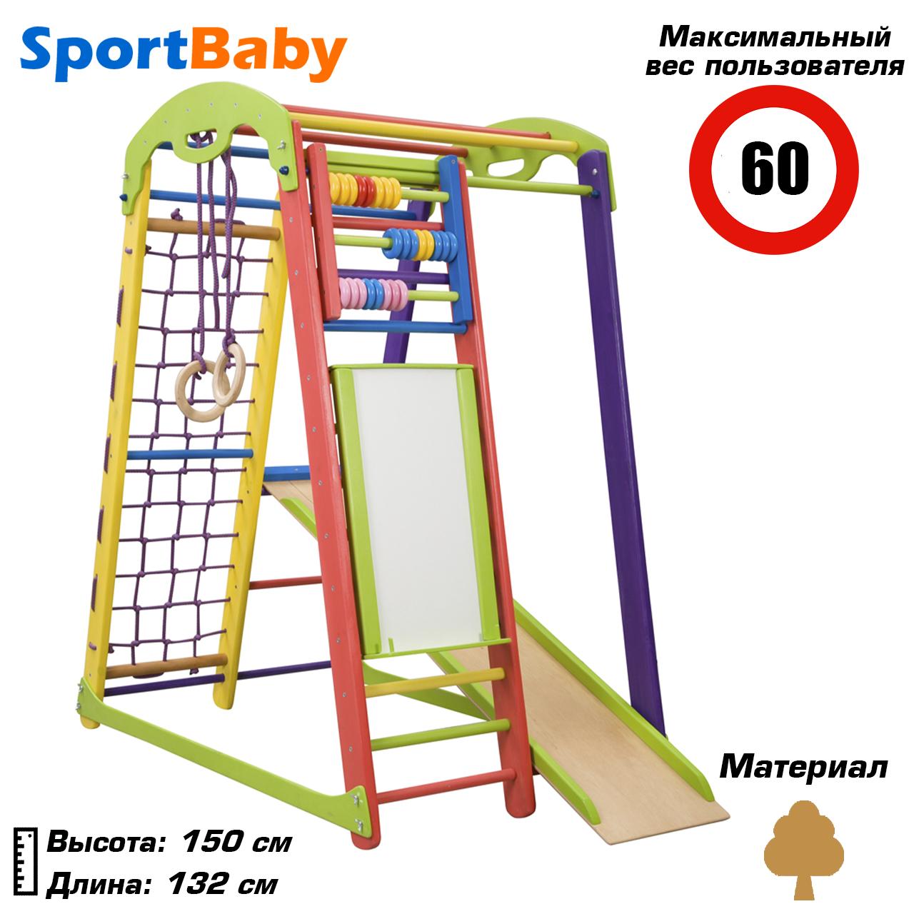 Детский спортивный уголок- SportBaby «Кроха 1»