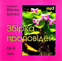 Диск № 8.  2006 рік  (25 проповідей В. Боєчка).