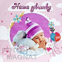 """Детский фотоальбом с анкетой для новорожденного, """"Наша дівчинка"""" с местом для отпечатков, 60 страниц"""