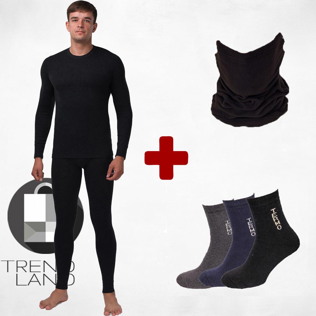 Комплект мужского термобелья + баф+ термо носки до - 25°С по норвежской технологии