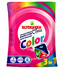 Гель в капсулах Blyskavka Clean 3в1 12шт. колор