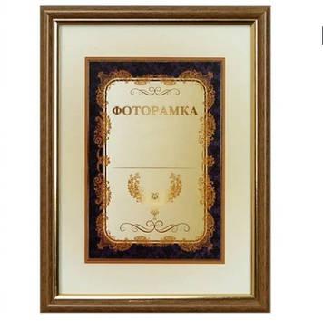 "Фоторамка ""LA"" 10х15 №LA-002 коричнева,золота облямівка(24)"