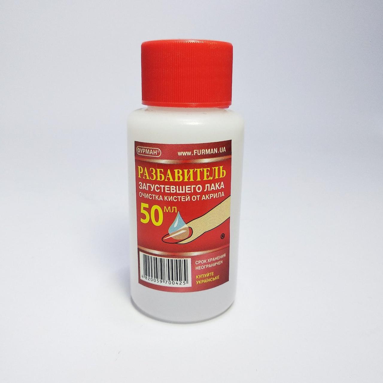 Жидкость для разбавления лака и очистки кистей от акрила  Фурман 50мл