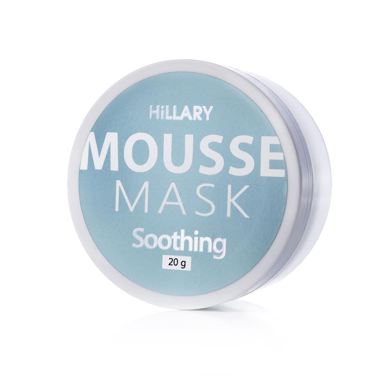 Мусс-маска для лица успокаивающая Hillary MOUSSE MASK Soothing, 20 г