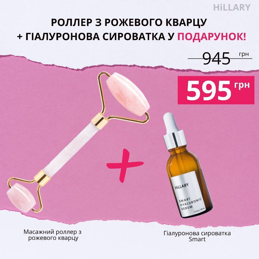 Массажный роллер для лица из розового кварца + Гиалуроновая сыворотка Smart 30 мл в ПОДАРОК!