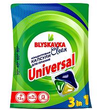 Гель в капсулах Blyskavka Clean 3в1 12шт. универсал