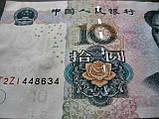 Обиходные банкноты Китая номиналы 10, 100 Юаней Жэньминьби, фото 3