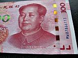 Обиходные банкноты Китая номиналы 10, 100 Юаней Жэньминьби, фото 8