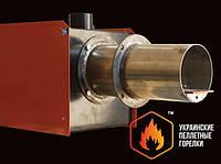 Факельная пеллетная горелка RCE-20 для помещений до 250 м.кв