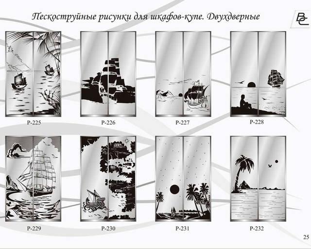 Пескоструйные узоры на стекле и зеркале (двери шкаф-купе под заказ) 14