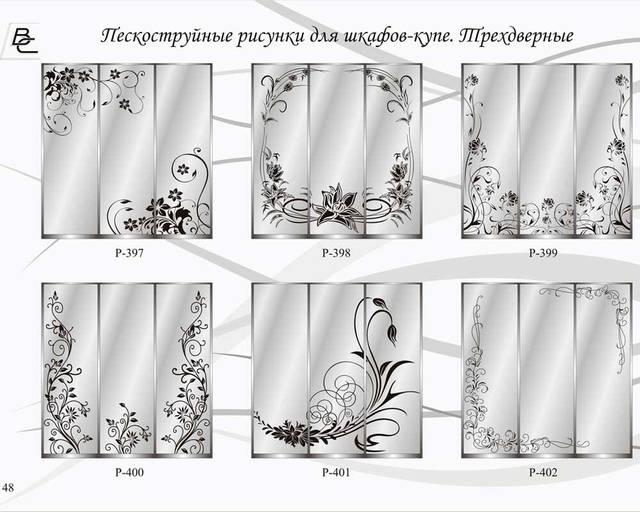 Пескоструйные узоры на стекле и зеркале (двери шкаф-купе под заказ) 36