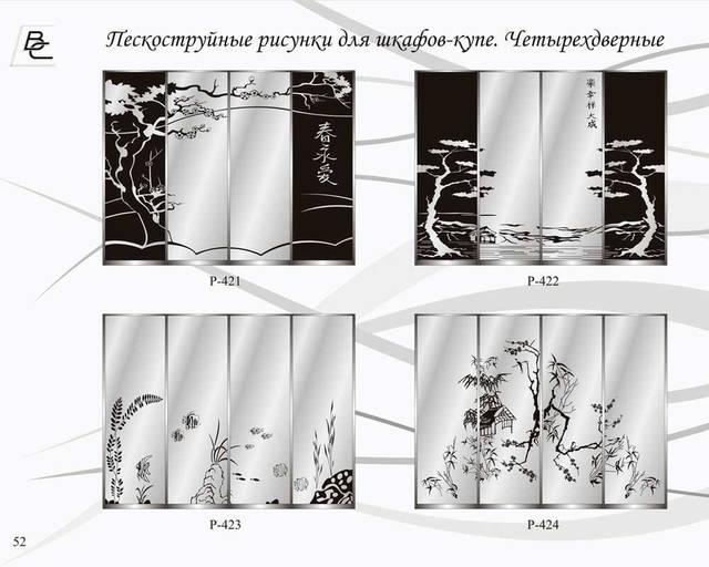 Пескоструйные узоры на стекле и зеркале (двери шкаф-купе под заказ) 40