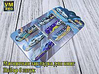 """Закладка для книг магнитная """"Electro Car"""" №13392, набор 6 шт"""