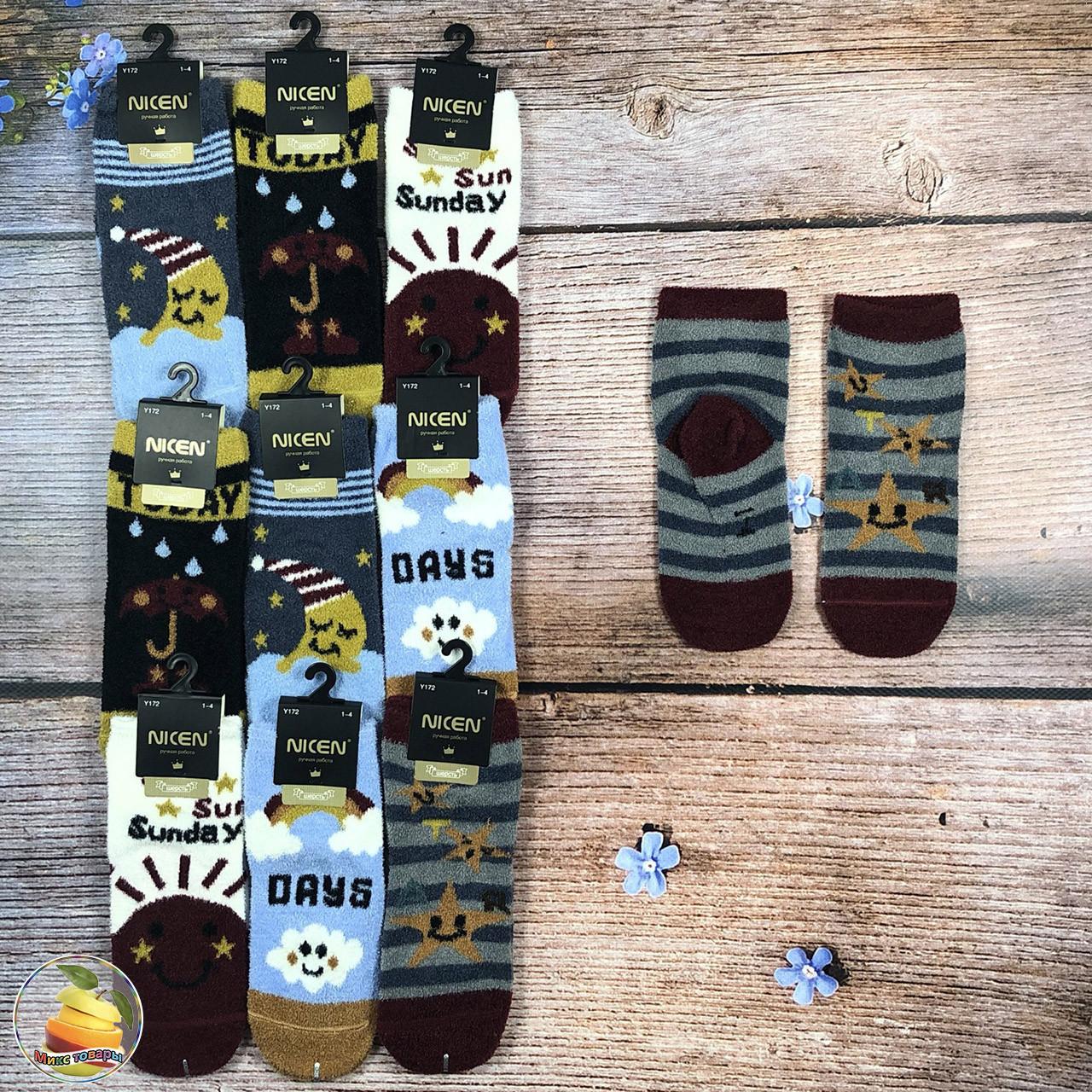 """Тёплые носочки """"Шерсть"""" для ребёнка Размер: 5- 8 лет (20878-2)"""