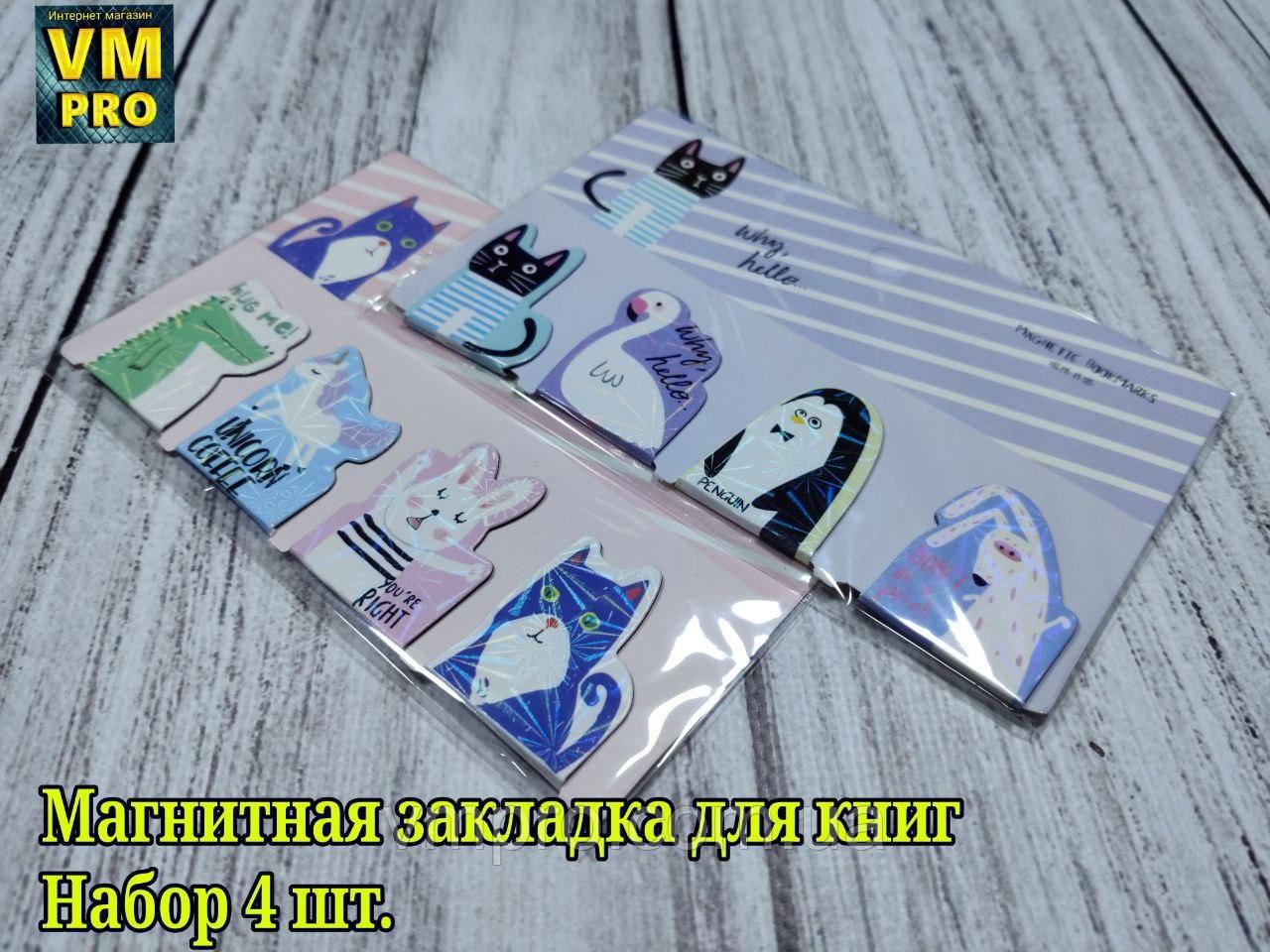 """Закладка для книг магнітна """"Тварини"""" №13394, набір 4 шт"""