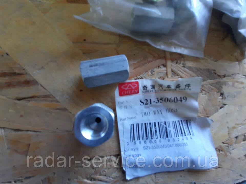 Штуцер тормозной соединительный чери Джаги, Chery Jaggi S21, s21-3506049
