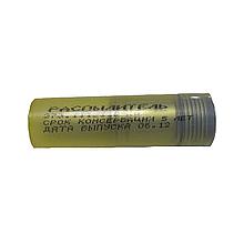 Распылитель форсунки Евро (дв - 240 - 260 л/с. )