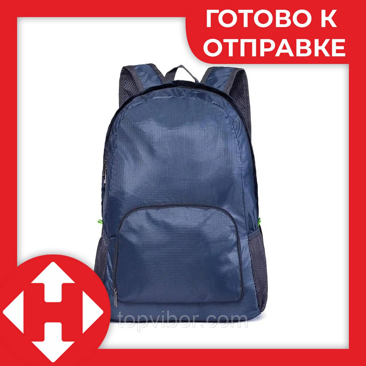Складной водонепроницаемый рюкзак, Темно-синего цвета, туристический, походный рюкзак-трансформер