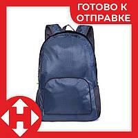 Складной водонепроницаемый рюкзак, Темно-синего цвета, туристический, походный рюкзак-трансформер, фото 1
