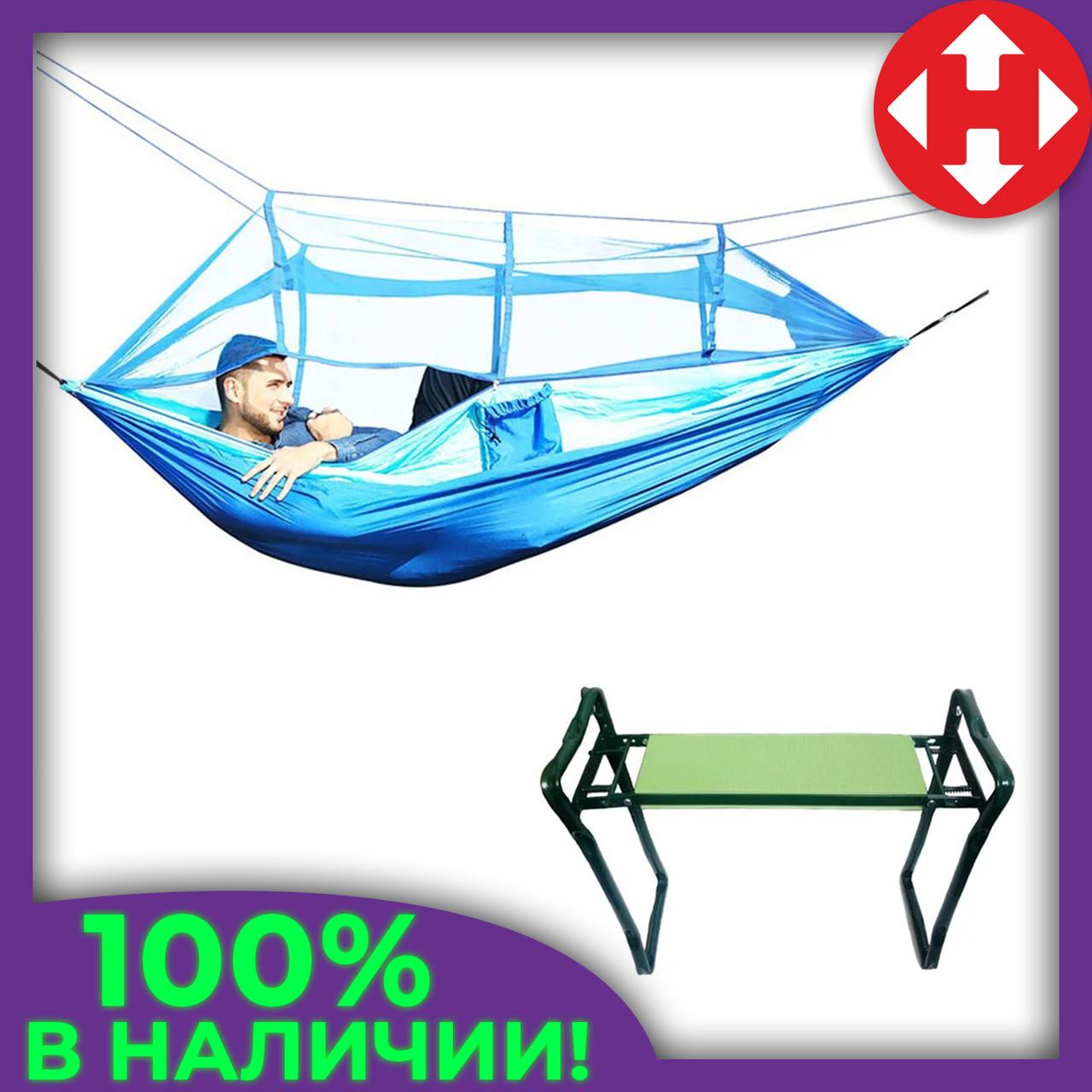 Комплект: Туристический гамак с москитной сеткой + Лавочка-подставка садовая для дачи (стульчик для огорода)