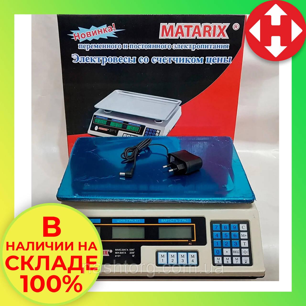 Весы торговые-электронные Matarix MX 401А, белого цвета, (ваги електронні торгові)