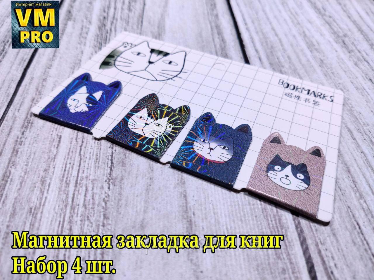 """Закладка для книг магнитная """"Котики"""" №13396, набор 6 шт"""