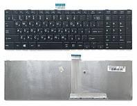 Клавиатура для ноутбука Toshiba Satellite C850 C855 C870 L850 L855 L870 L875 R850 русская раскладка, без рамки