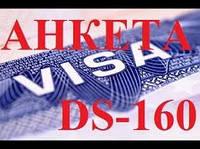 Анкета Ds-160 на визу в США