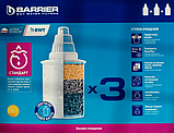 Картриджи Барьер №4 Стандарт (Цена за 4 шт.), фото 9