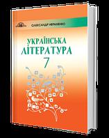 7 клас | Українська література. Підручник. Авраменко  О. М. | Грамота