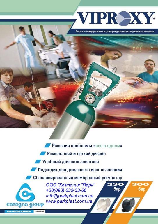 Вентили для медицинских газов (Cavagna Group)
