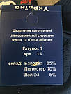 Мужские средние 3/4 носки стретч ™Универсал Житомир, фото 3