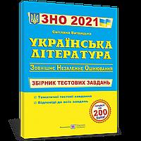 ЗНО 2021 Українська література Збірник тестових завдань для підготовки до ЗНО та ДПА 2021 Витвицька С.
