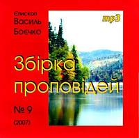 Диск № 9.  2007 рік  (18 проповідей В. Боєчка).
